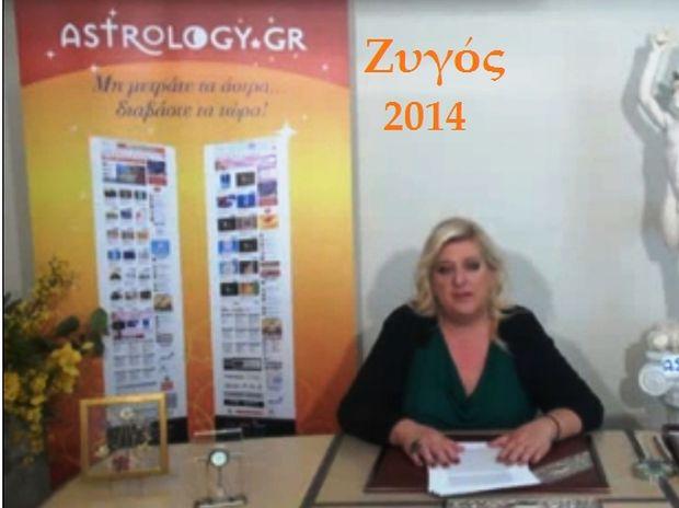 Μπέλλα Κυδωνάκη - Ζυγός 2014