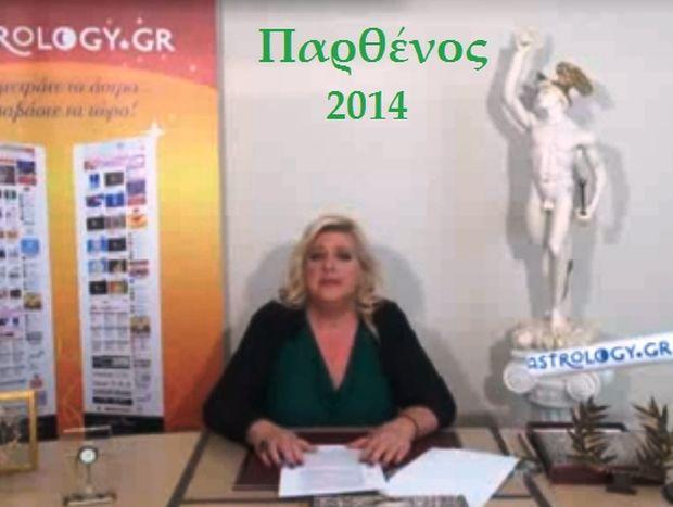Μπέλλα Κυδωνάκη - Παρθένος 2014