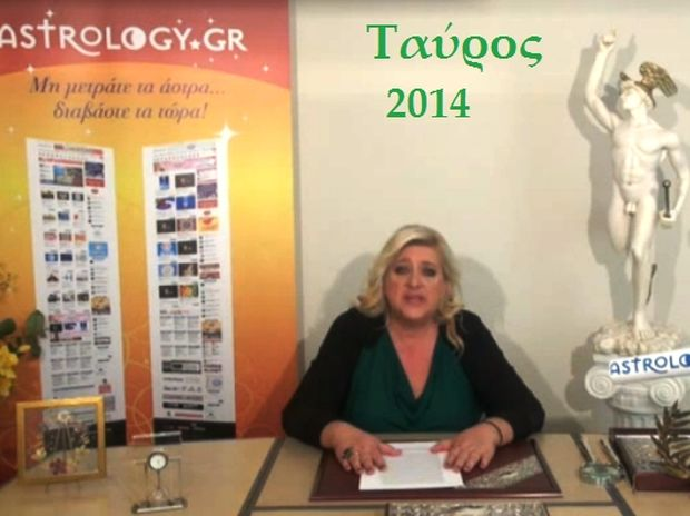 Μπέλλα Κυδωνάκη - Ταύρος 2014