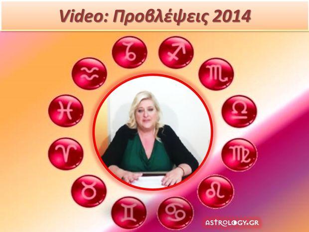 Μπέλλα Κυδωνάκη: Προβλέψεις 2014 για όλα τα ζώδια (videos)