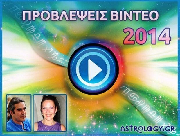 Ετήσιες Προβλέψεις 2014 για όλα τα Ζώδια (videos)