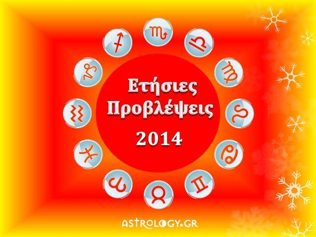 2014: Όλες οι Ετήσιες προβλέψεις του Astrology.gr!