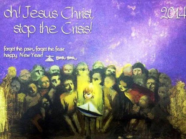 H νέα εμπνευσμένη χριστουγεννιάτικη κάρτα του BAR-BAR