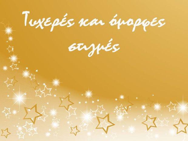 Οι τυχερές και όμορφες στιγμές της ημέρας: Τετάρτη 25 Δεκεμβρίου