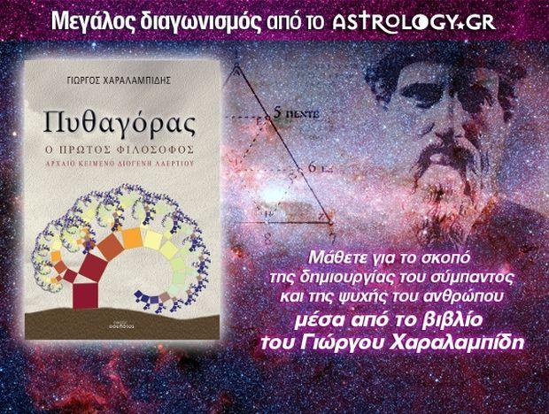 «Πυθαγόρας, ο πρώτος φιλόσοφος»: Ποιοί κερδίζουν το βιβλίο;