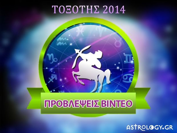 Κ. Λεφάκης: Προβλέψεις Τοξότης 2014 (video)