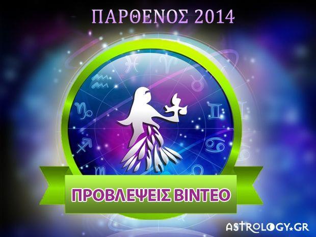 Κ. Λεφάκης: Προβλέψεις Παρθένος 2014 (video)