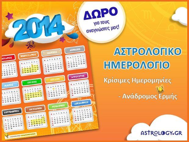 Δωρεάν Αστρολογικό Ημερολόγιο από το Astrology.gr!