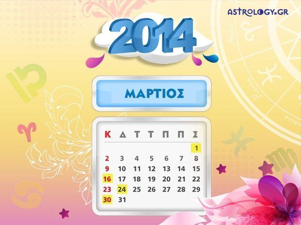 Ποιά ζώδια έχουν σημαντικές ημερομηνίες το Μάρτιο;