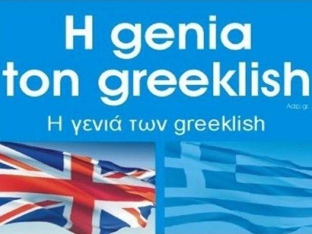 ΣΤΑΜΑΤΑ να γράφεις Greeklish! Μάθε το ΓΙΑΤΙ