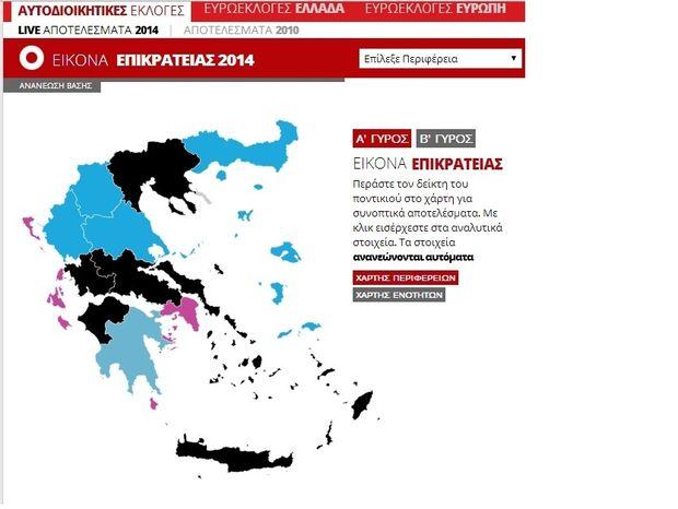Εκλογές 2014: Live Αποτελέσματα