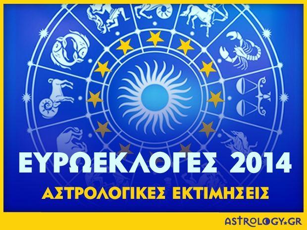Ευρωεκλογές 2014: Όλες οι αστρολογικές εκτιμήσεις
