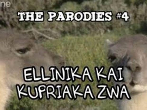 ΞΕΚΑΡΔΙΣΤΙΚΟ VIDEO: Μια παρωδία με Ελληνικά & Κυπριακά ζώα