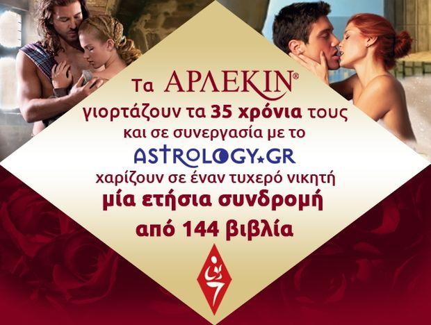 Νέος διαγωνισμός από το Astrology.gr και τα Άρλεκιν