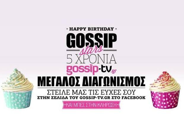 Το Gossip-tv γιορτάζει τα 5 χρόνια και χαρίζει μεγάλα δώρα σε όλους εσάς