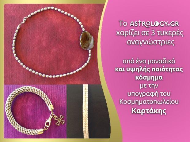 Οι νικητές του Διαγωνισμού για τα κοσμήματα του κοσμηματοπωλείου «Καρτάκης»