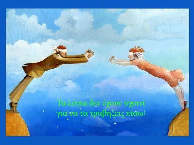 Τι λένε τα άστρα σήμερα, 3/8