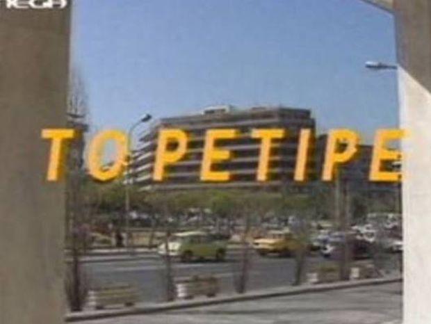 Απίστευτη αποκάλυψη Ελληνίδας ηθοποιού: «Ο εαυτός δεν μου αρέσει όχι μόνο στο Ρετιρέ, ούτε στον καθρέφτη»!