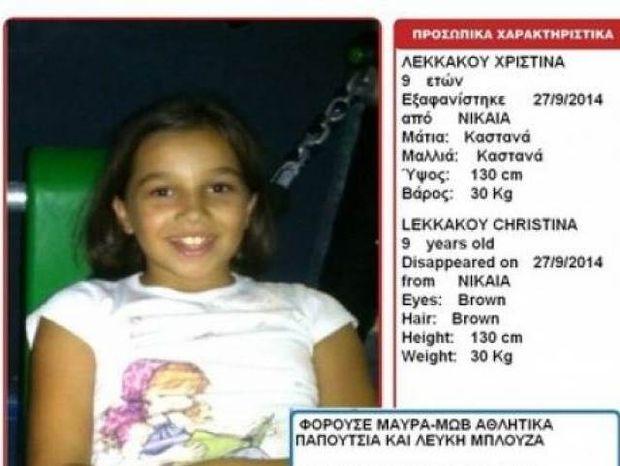 Νίκαια - Χαμόγελο του Παιδιού: Βρέθηκε η μικρή Χριστίνα που είχε εξαφανιστεί