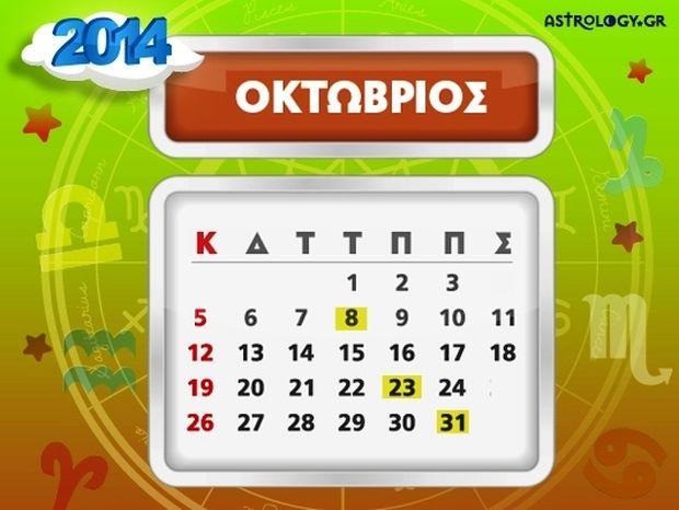 Ποιά ζώδια έχουν σημαντικές ημερομηνίες τον Οκτώβριο;