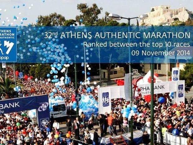 Αστρολογική επικαιρότητα, 9/11: Σήμερα ο 32ος Αυθεντικός Μαραθώνιος της Αθήνας