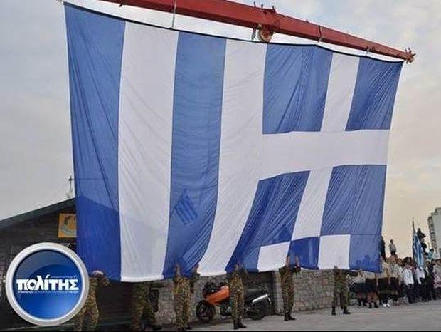 Έπαρση σημαίας 150 τ.μ. στο λιμάνι της Χίου (Vid&Pics)