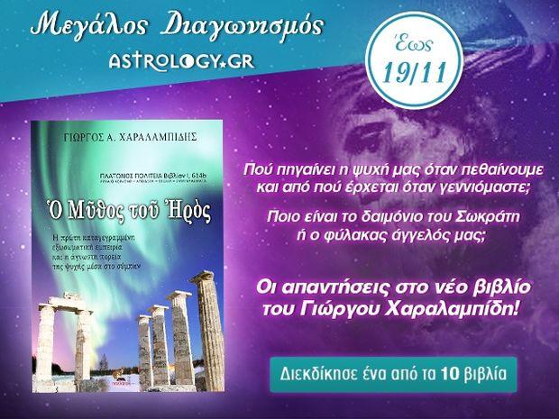 Διαγωνισμός: Κέρδισε το νέο βιβλίο του Γιώργου Χαραλαμπίδη