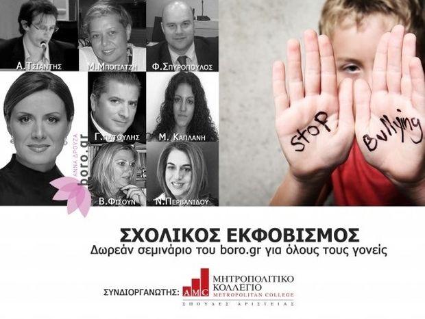 Η Άννα Δρούζα παρουσιάζει εκδήλωση για το Bullying: Δωρεάν για όλους τους γονείς