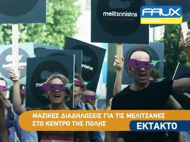 Ποιοί είναι επιτέλους αυτοί οι melitzanistas;
