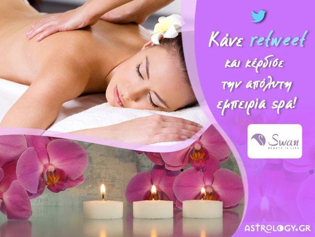 Μπες στο διαγωνισμό του astrology.gr και κέρδισε την απόλυτη εμπειρία spa!