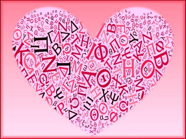 Τι δείχνει το αρχικό γράμμα του ονόματός σου για τη σεξουαλικότητά σου