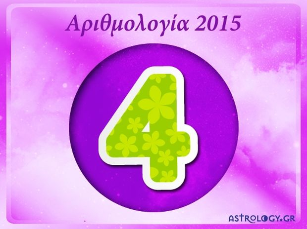 Ετήσιες Προβλέψεις Αριθμολογίας 2015 - Αριθμός 4