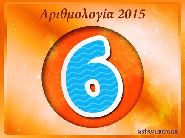 Ετήσιες Προβλέψεις Αριθμολογίας 2015 - Αριθμός 6