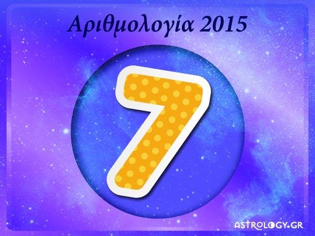 Ετήσιες Προβλέψεις Αριθμολογίας 2015 - Αριθμός 7