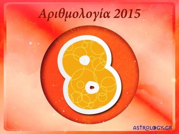 Ετήσιες Προβλέψεις Αριθμολογίας 2015 - Αριθμός 8