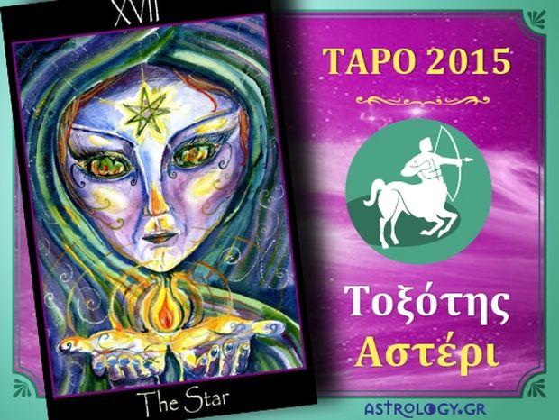 Ετήσιες Προβλέψεις Ταρό 2015: Τοξότης