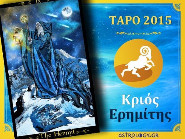 Ετήσιες Προβλέψεις Ταρό 2015: Κριός