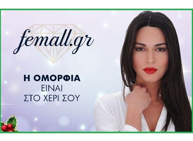 Μοναδικές εορταστικές προσφορές όλο το Δεκέμβριο από το Femall.gr!