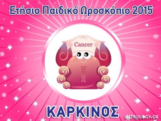 Παιδικές προβλέψεις Καρκίνος 2015
