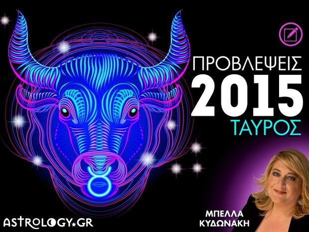 Μπέλλα Κυδωνάκη: Ετήσιες Προβλέψεις 2015 - Ταύρος