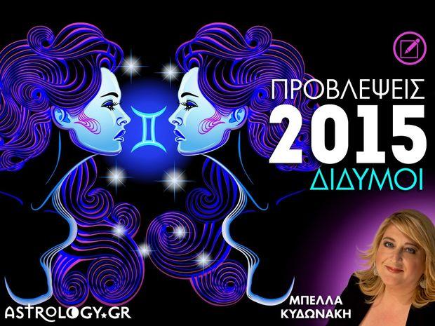 Μπέλλα Κυδωνάκη: Ετήσιες Προβλέψεις 2015 - Δίδυμοι