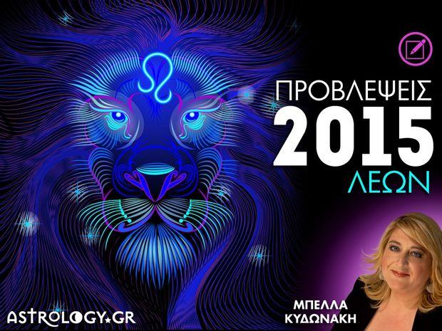 Μπέλλα Κυδωνάκη: Ετήσιες Προβλέψεις 2015 - Λέων