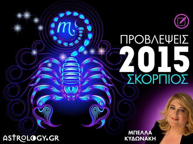 Μπέλλα Κυδωνάκη: Ετήσιες Προβλέψεις 2015 - Σκορπιός