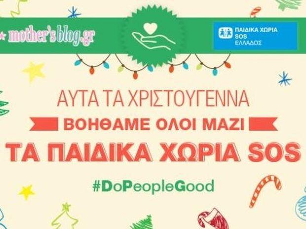 Το Mothersblog στηρίζει έμπρακτα τα Παιδικά Χωριά SOS δημιουργώντας την εκστρατεία #DoPeopleGood