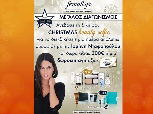 Το Femall.gr Γιορτάζει τα Χριστούγεννα με έναν Μεγάλο Διαγωνισμό!