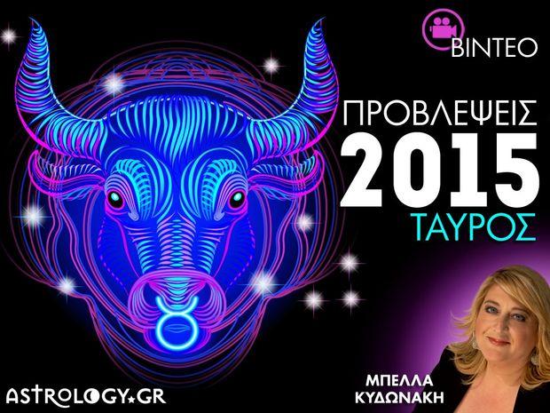 Μπέλλα Κυδωνάκη - Ταύρος 2015