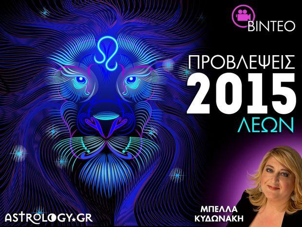 Μπέλλα Κυδωνάκη - Λέων 2015