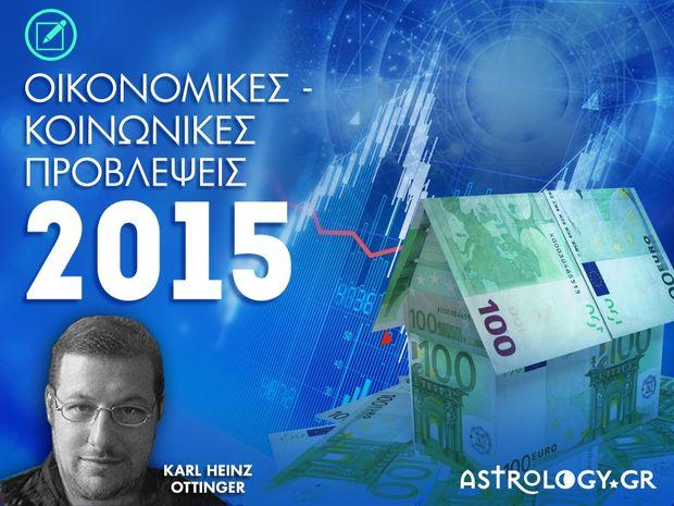 2015: Οικονομικές και κοινωνικές προβλέψεις για την Ελλάδα