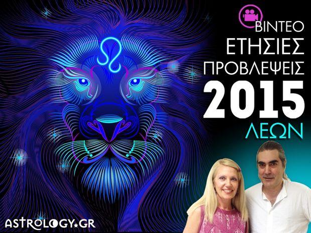 Ετήσιες Προβλέψεις 2015 - Λέων