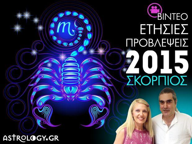 Ετήσιες Προβλέψεις 2015 - Σκορπιός